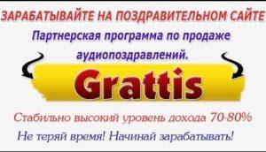 Grattis - ваш заработок
