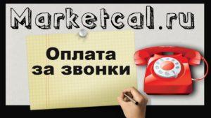 Мarketcall -оплата за звонки